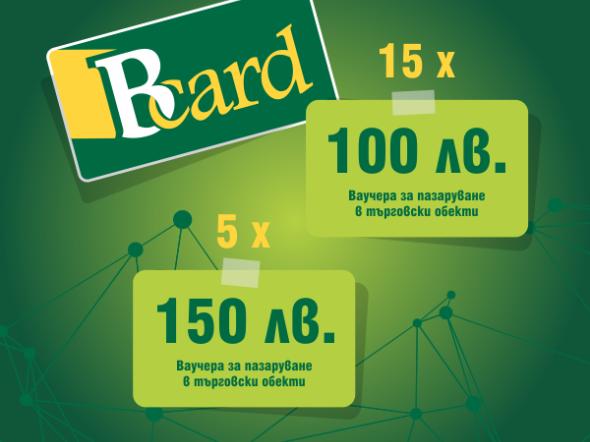Bcard раздава награди в кампания за стимулиране използването на българския бранд карти