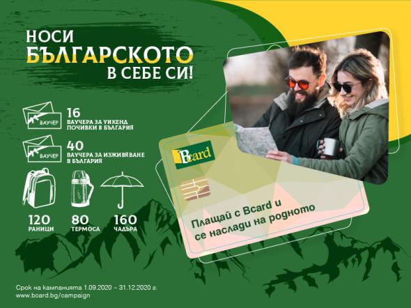 """Bcard призовава: """"Носи българското в себе си""""! Стартира мащабна кампания, целяща да насърчи плащанията с българския бранд карти"""