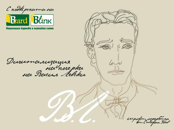Националната картова и платежна схема възражда почерка на Васил Левски чрез дигитален шрифт